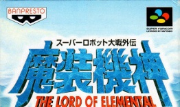 Super Robot Taisen Gaiden: Masou Kishin ? The Lord of Elemental de Super Nintendo traducido al inglés